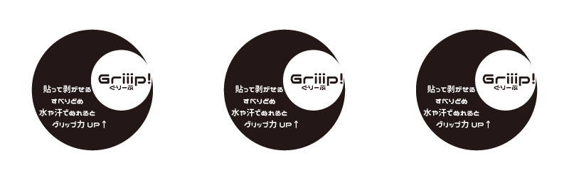 griiip-pagetop
